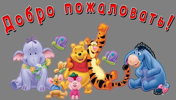 http://fokino12.ucoz.ru/avatar/dobro_pozhalovat_na_sajt.png